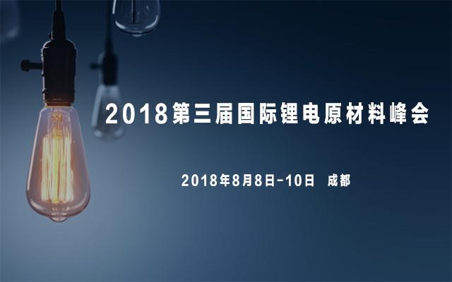 2018第三届国际锂电原材料峰会