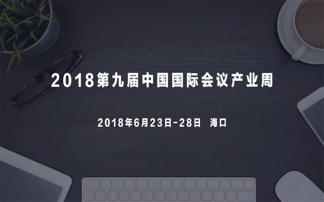 2018第九届中国国际会议产业周