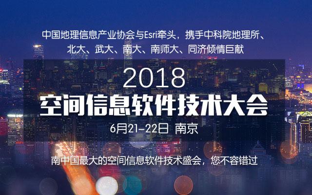 2018空间信息软件技术大会