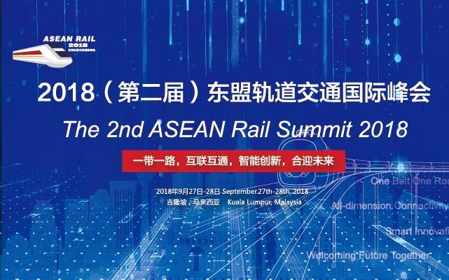 2018第二届东盟轨道交通国际峰会