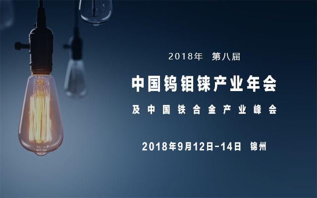 2018年(第八届)中国钨钼铼产业年会及中国铁合金产业峰会