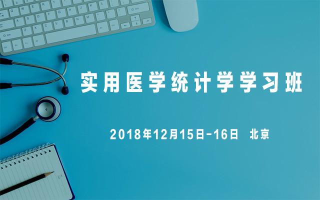 2018实用医学统计学学习班(12月北京班)