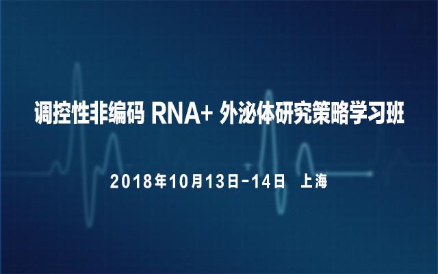 2018调控性非编码RNA与外泌体研究策略学习班(10月上海班)