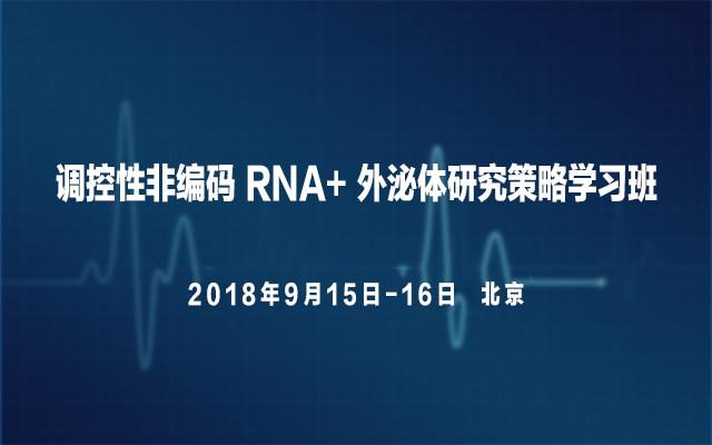 2018调控性非编码RNA与外泌体研究策略学习班(9月北京班)