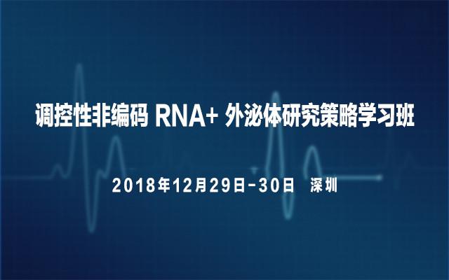 2018调控性非编码RNA与外泌体研究策略学习班(12月深圳班)