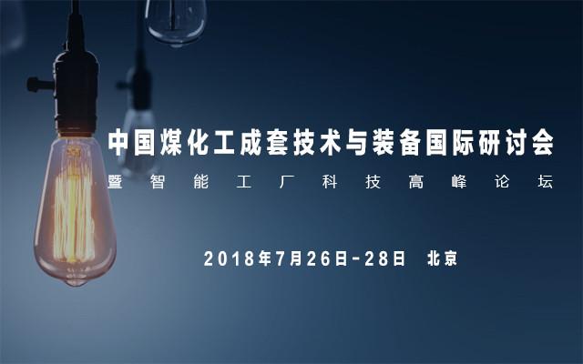 2018中国煤化工成套技术与装备国际研讨会暨智能工厂科技高峰论坛