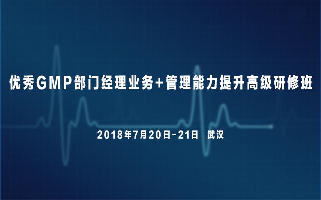 2018优秀GMP部门经理业务及管理能力提升高级研修班