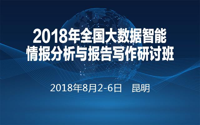 2018年全国大数据智能情报分析与报告写作研讨班