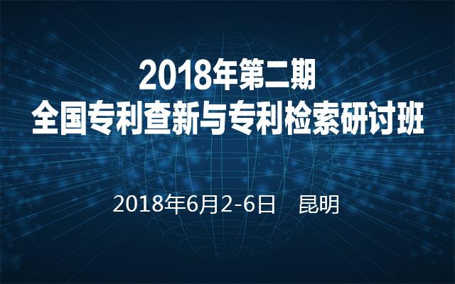 2018年第二期全国专利查新与专利检索研讨班
