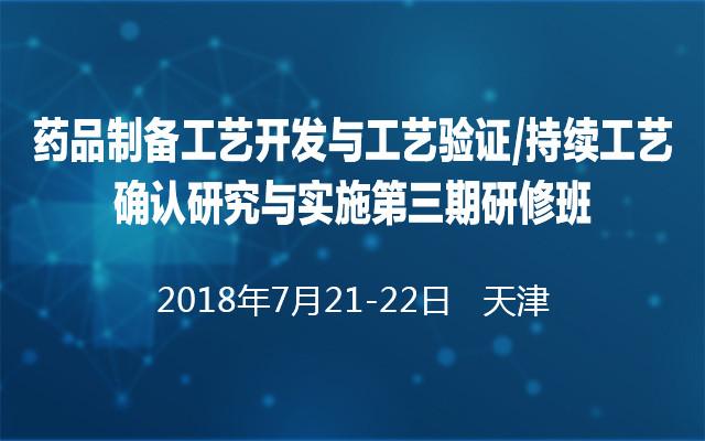 2018药品制备工艺开发与工艺验证/持续工艺确认研究与实施第三期研修班