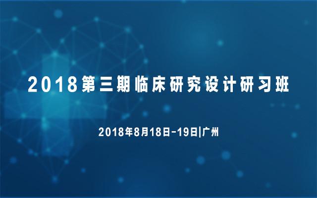 2018第三期临床研究设计研习班(8月广州班)