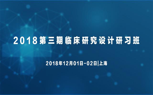 2018第三期临床研究设计研习班(12月上海班)