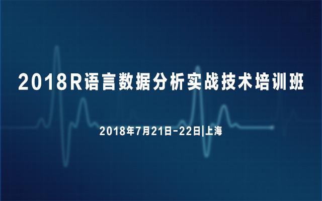 2018R语言数据分析实战技术培训班