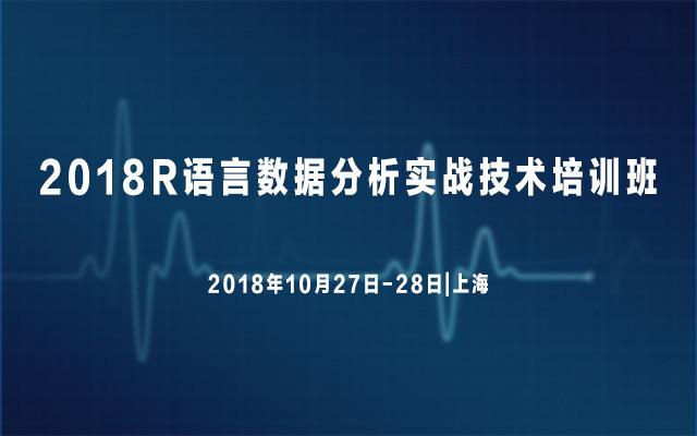 2018R语言数据分析实战技术培训班(10月上海班)