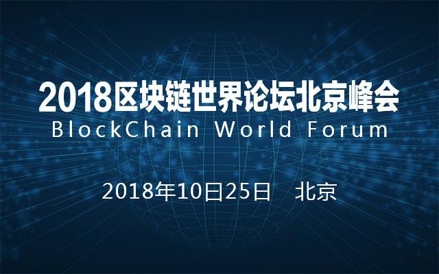 2018区块链世界论坛北京峰会