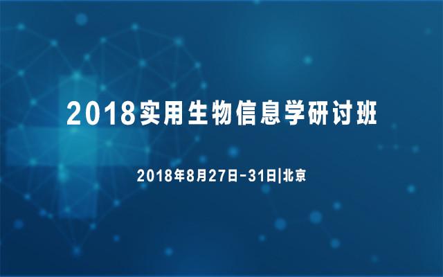 2018实用生物信息学研讨班
