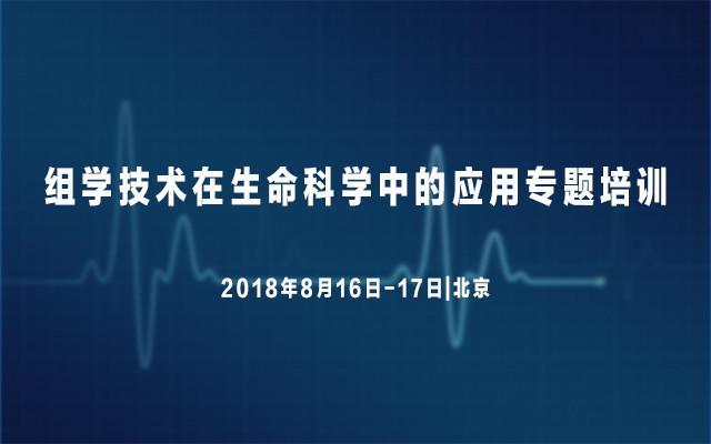 2018组学技术在生命科学中的应用专题培训