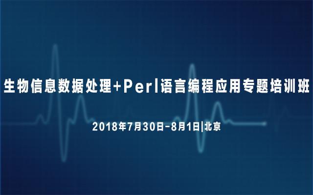 2018生物信息数据处理与Perl语言编程应用专题培训班