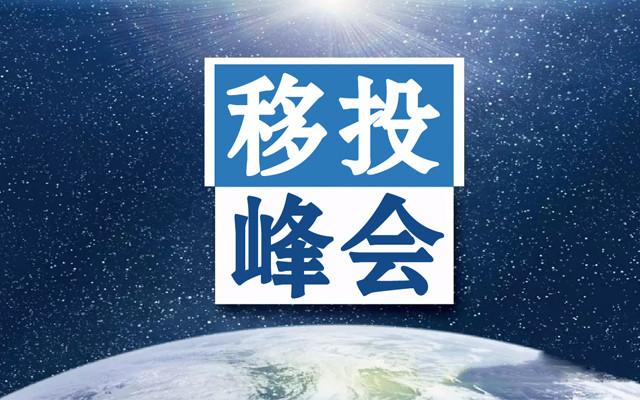 2018年第九届广东移投界峰会