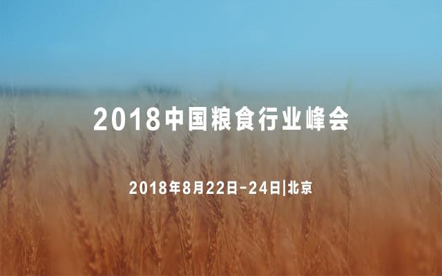 2018中国粮食行业峰会