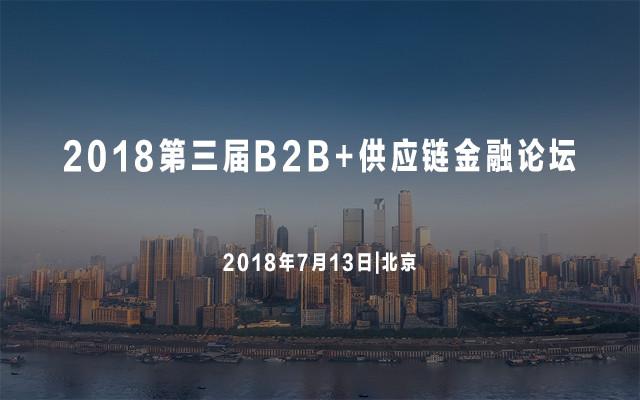 2018第三届B2B+供应链金融论坛
