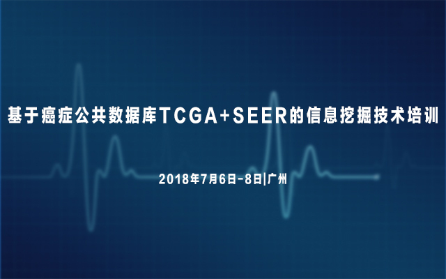 基于癌症公共数据库TCGA及SEER的信息挖掘技术培训2018