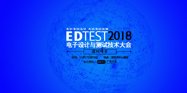 2018电子设计和测试技术大会(EDTEST2018)