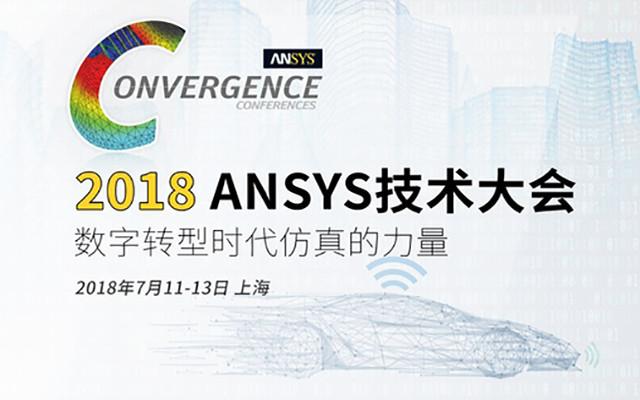 2018ANSYS技术大会