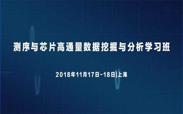 2018测序与芯片高通量数据挖掘与分析学习班(11月上海班)