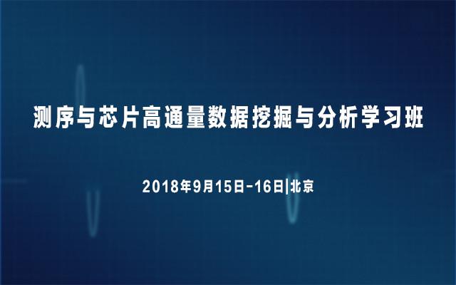 2018测序与芯片高通量数据挖掘与分析学习班(9月北京班)