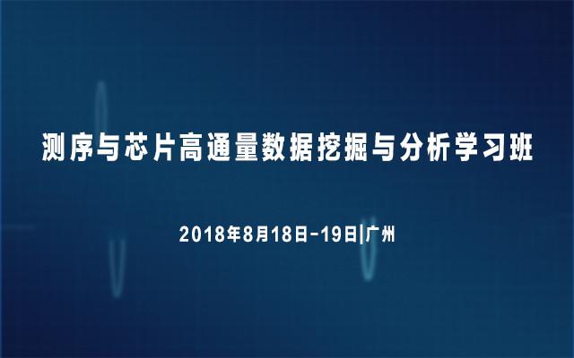 2018测序与芯片高通量数据挖掘与分析学习班(8月广州班)