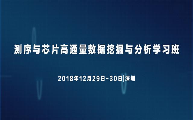 2018测序与芯片高通量数据挖掘与分析学习班(12月深圳班)