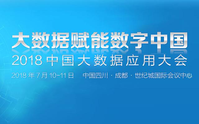 BDAC 2018中国大数据应用大会