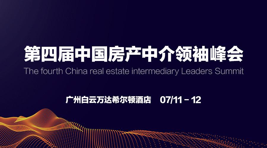 郎咸平&樊登│第四届中国房产中介领袖峰会2018