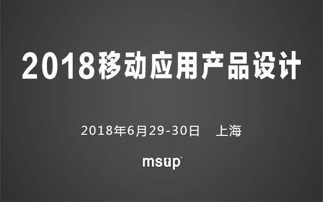 2018移动应用产品设计