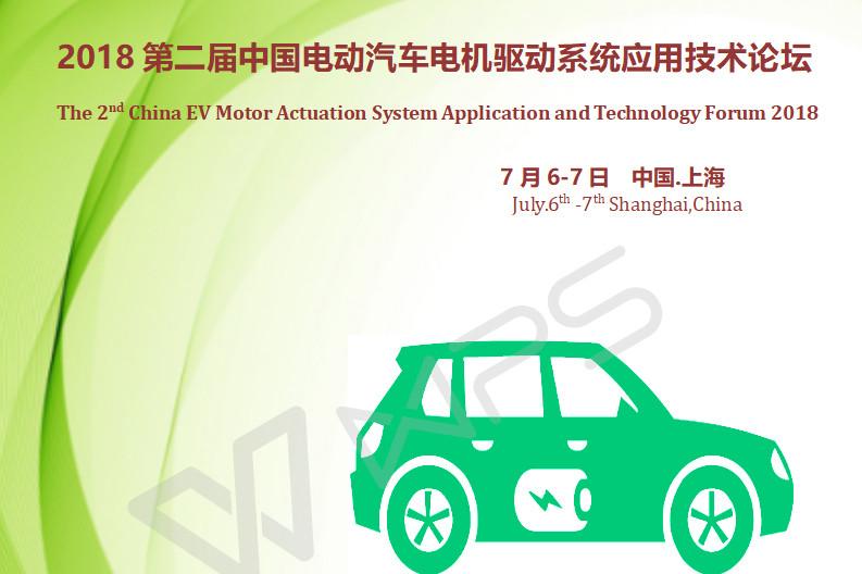 2018第二届中国电动汽车电机驱动系统应用技术论坛
