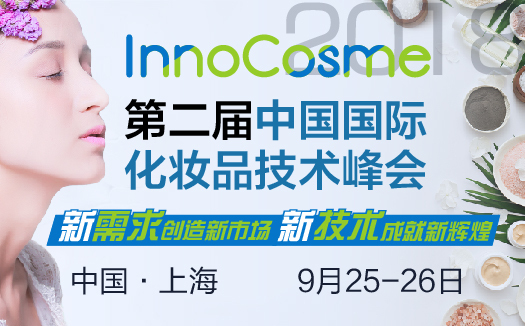 InnoCosme 2018第二届国际化妆品技术峰会