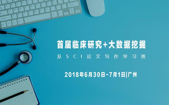 2018首届临床研究与大数据挖掘及SCI论文写作学习班(广州)