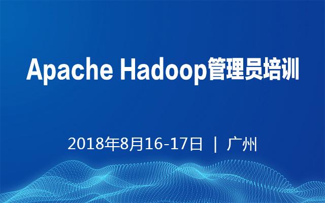 Apache Hadoop管理员培训(8月广州站)