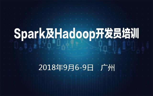 Spark及Hadoop开发员培训(9月广州站)