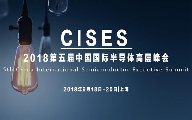2018第五届中国国际半导体高层峰会5th China International Semiconductor Executive Summit (CISES)