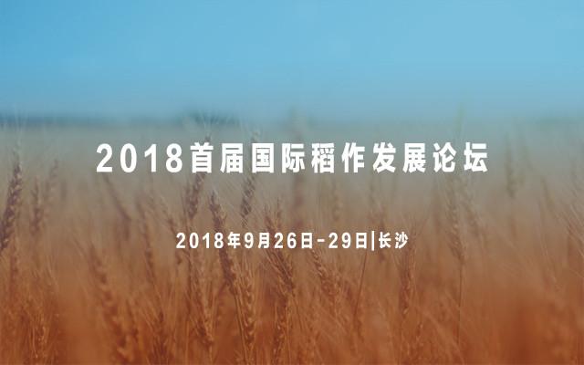 2018首届国际稻作发展论坛