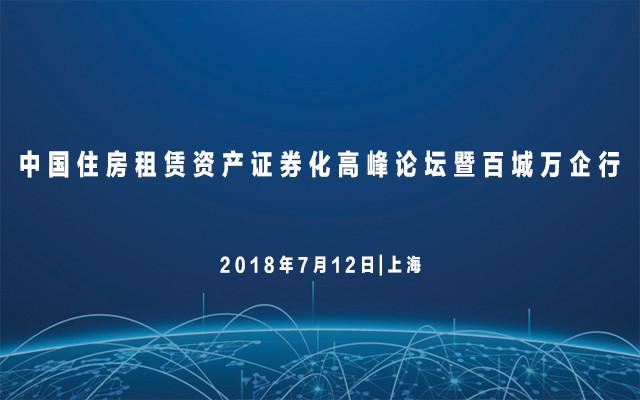 2018中国住房租赁资产证券化高峰论坛暨百城万企行(上海站)