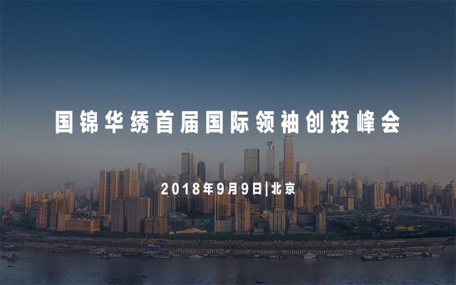 国锦华绣首届国际领袖创投峰会2018