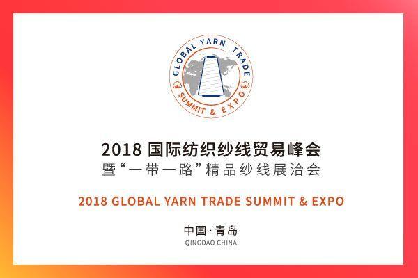 2018国际纺织纱线贸易峰会暨'一带一路'精品纱线展洽会