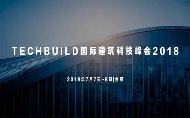 TECHBUILD国际建筑科技峰会2018