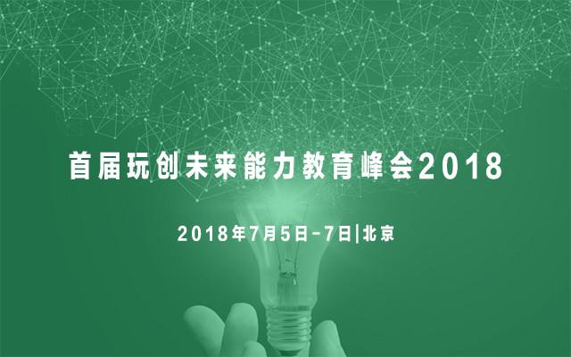 首届玩创未来能力教育峰会2018