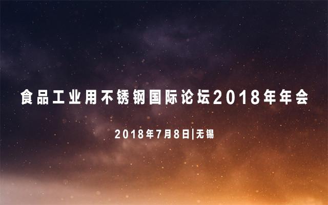 食品工业用不锈钢国际论坛2018年年会