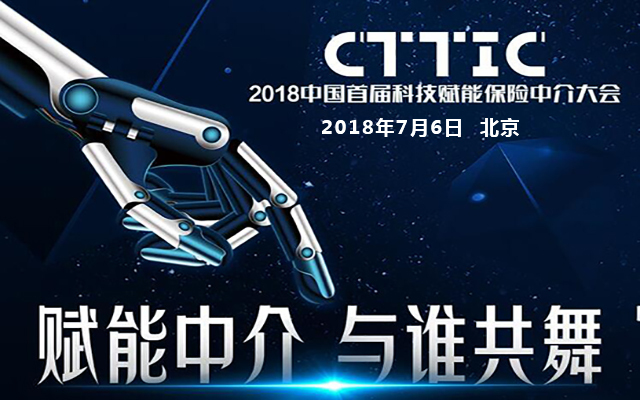 2018中国首届科技赋能保险中介大会