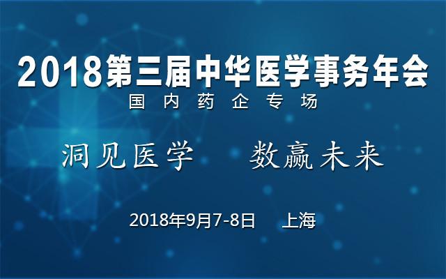第三届中华医学事务年会2018(CMAC)之国内药企专场 洞见医学 数赢未来